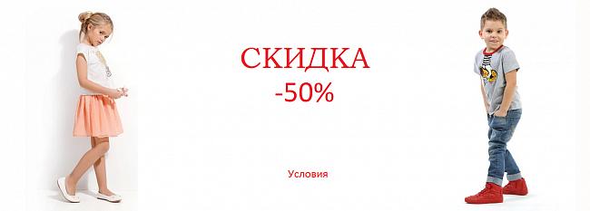 ee0c5d9b8adf Скидка 50% на детскую одежду